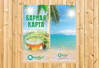 Барная карта для ресторана SunReef, г. Сочи