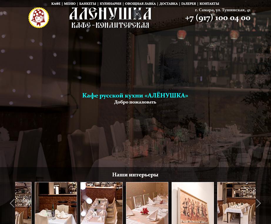 Обновленный сайт для кафе Аленушка в Самаре