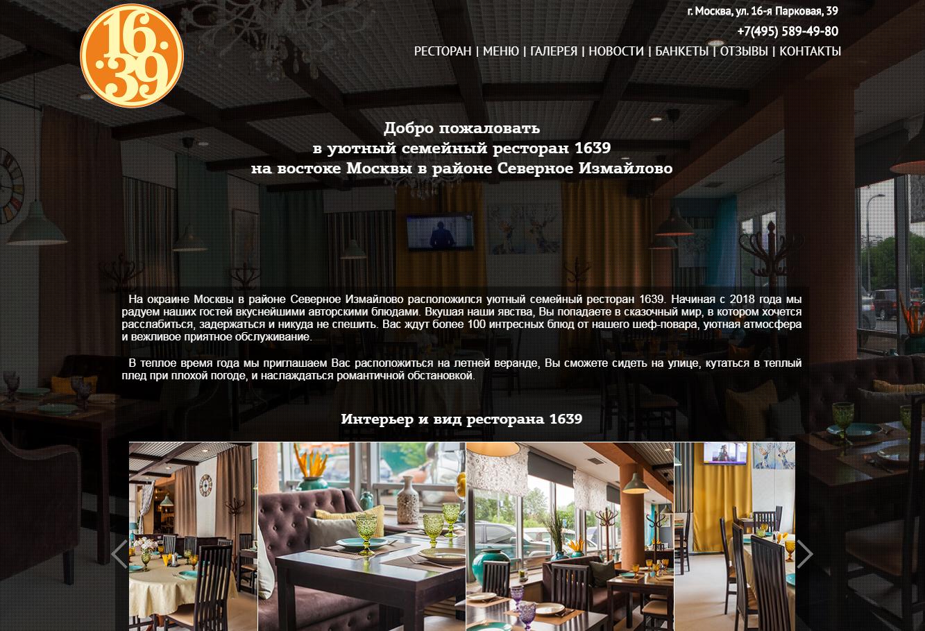 Создание сайта Cafe1639.ru для нашего клиента