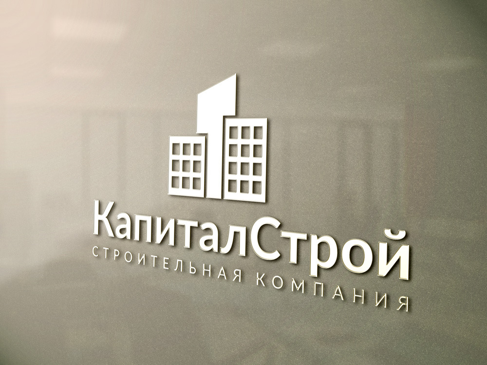 Дизайн логотипа для компании КапиталСтрой
