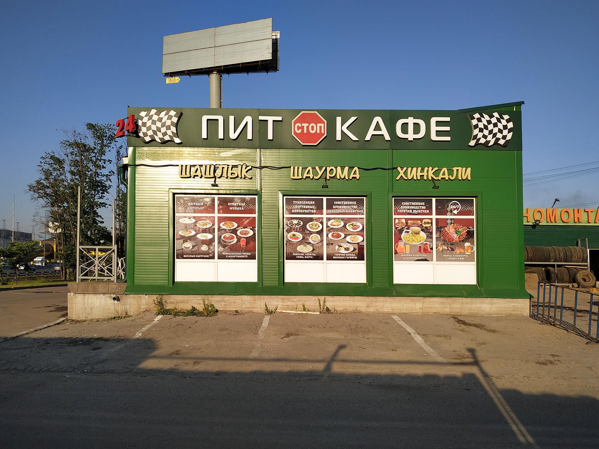 Мы обклеили окна для кафе ПИТ-СТОП