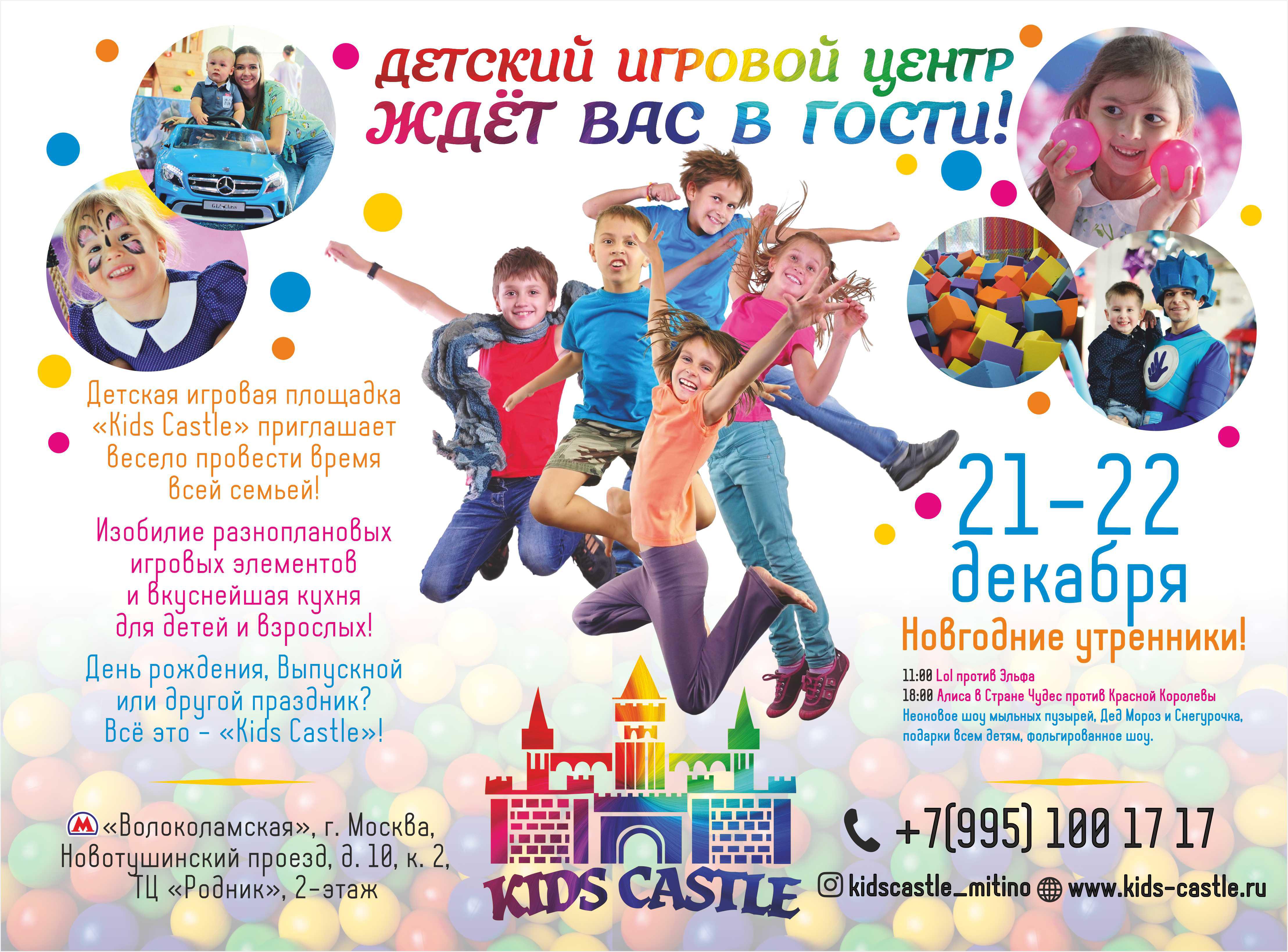 Реклама в лифтах для детского цента Kids Castle в Митино.