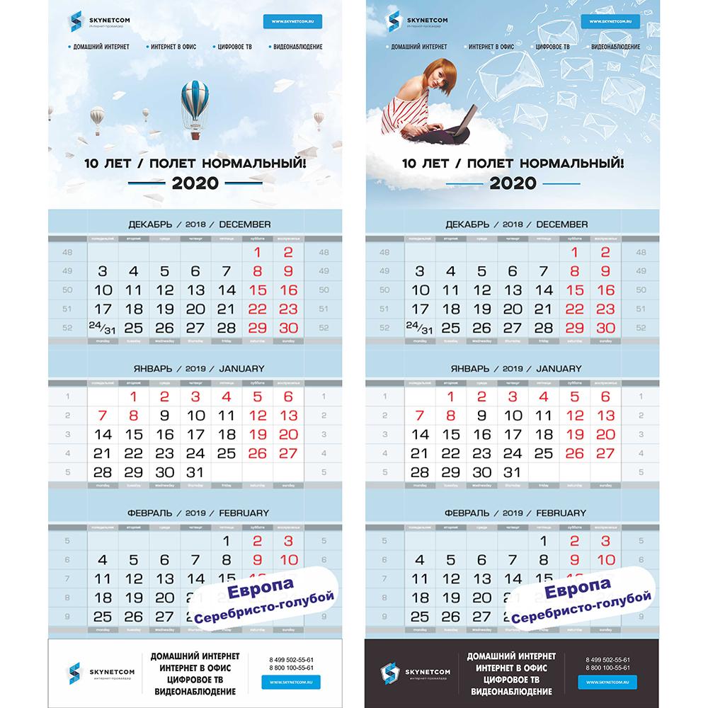 Дизайн и печать квартального календаря для компании SkyNetCom