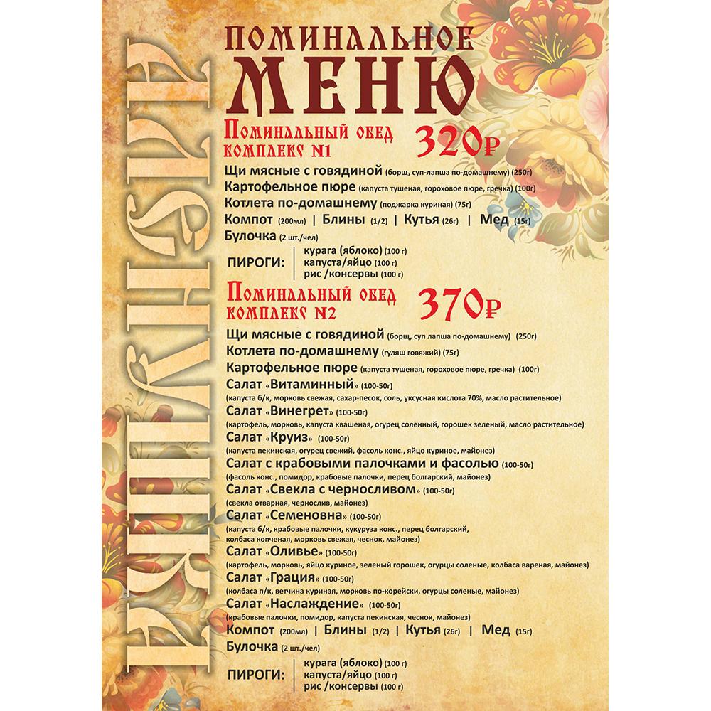Поминальное меню для кафе Аленушка в Самаре