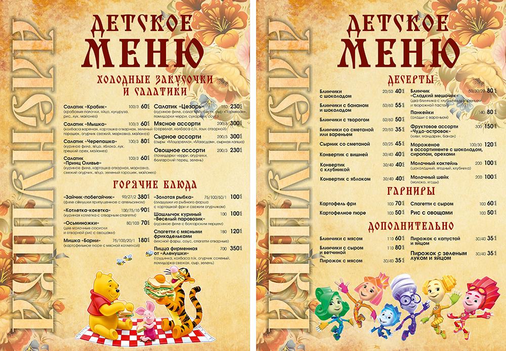Дизайн детского меню для кафе Аленушка в Самаре