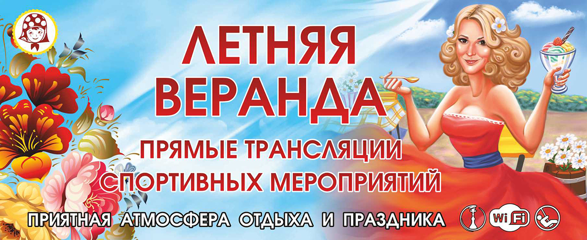 Дизайн рекламных баннеров для кафе Аленушка в г. Самара