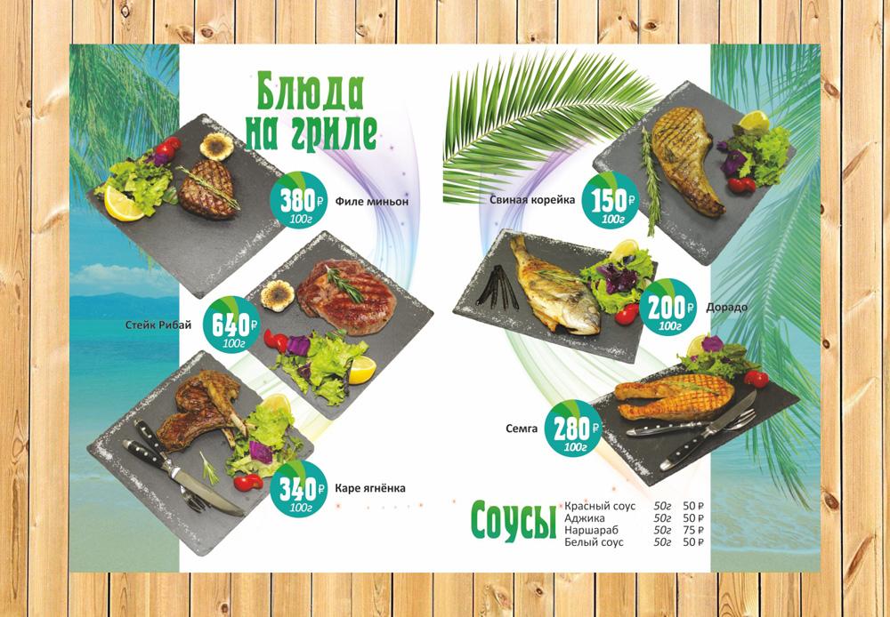 Фото дизайна меню для ресторана и кафе