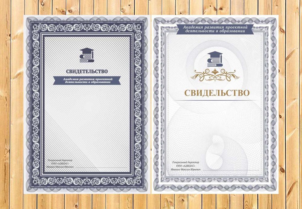 Дизайн сертификата грамоты диплома КС ЭВЕРЕСТ Сертификат для голландской компании dnp Свидетельство для Академии развития проектной деятельности в образовании Диплом