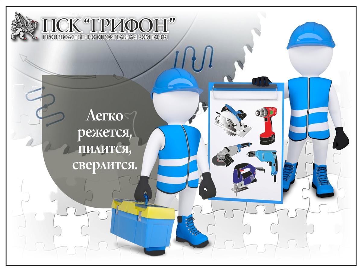 презентация услуг строительной фирмы