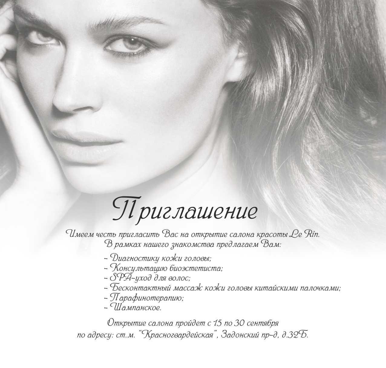 Дизайн приглашения на открытие салона ...: www.raeverest.ru/invitation-design.php
