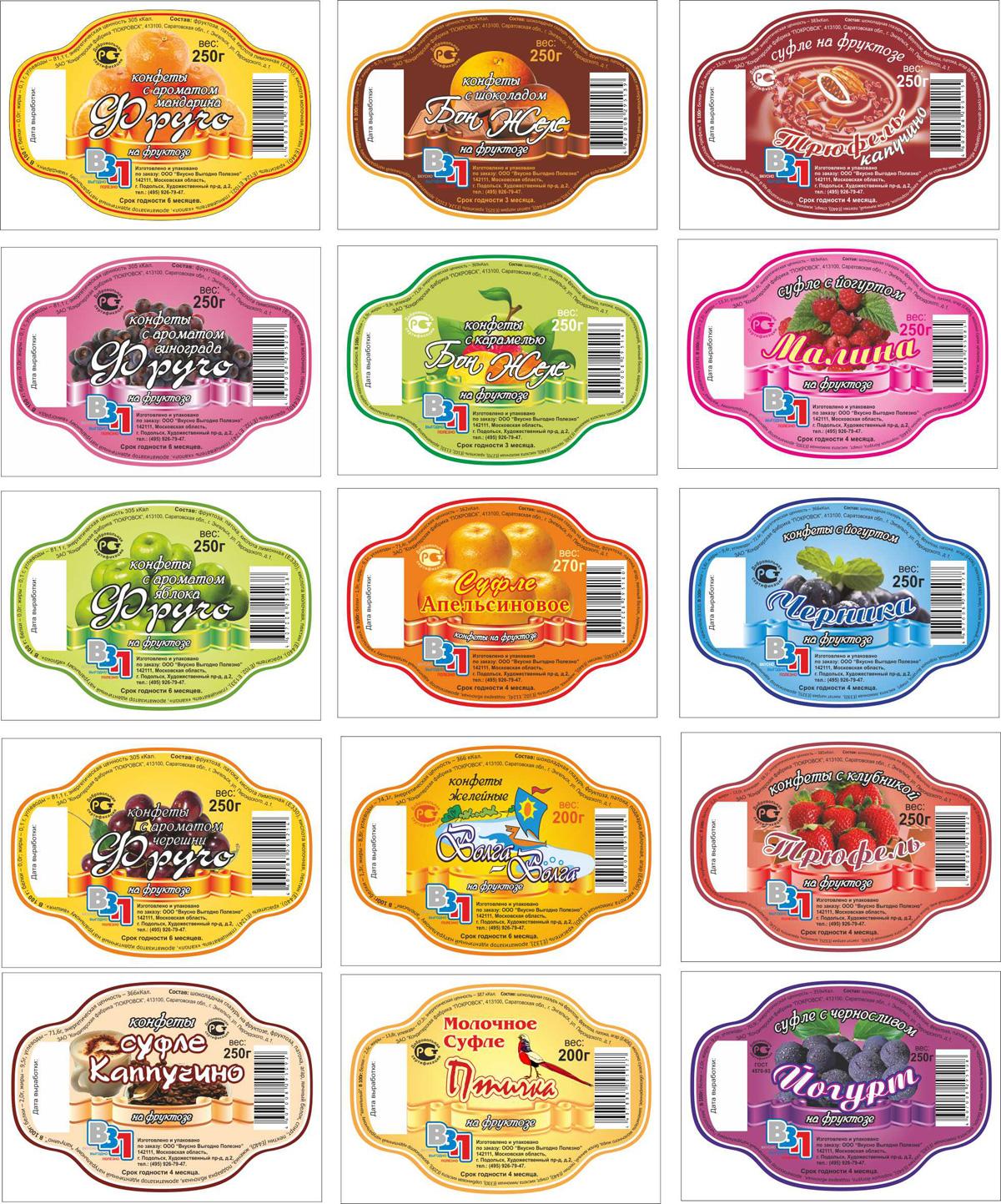 Шаблоны этикеток для конфет своими руками
